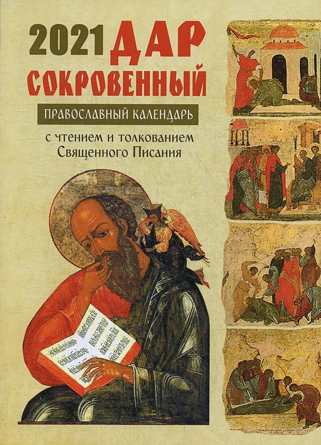 Дар сокровенный. Православный календарь с чтением и толкованием Священного Писания на каждый день 2021 г