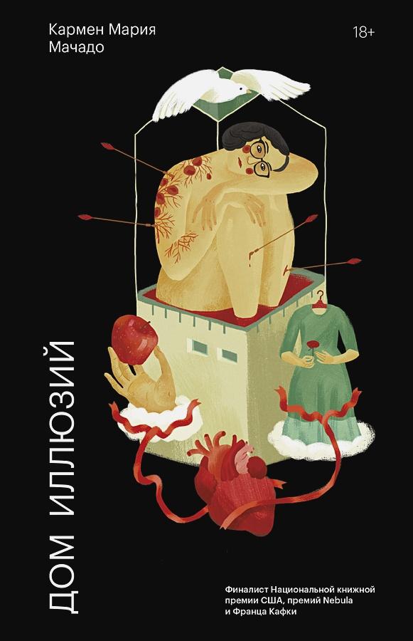 Кармен Мария Мачадо - Дом иллюзий. Роман обложка книги