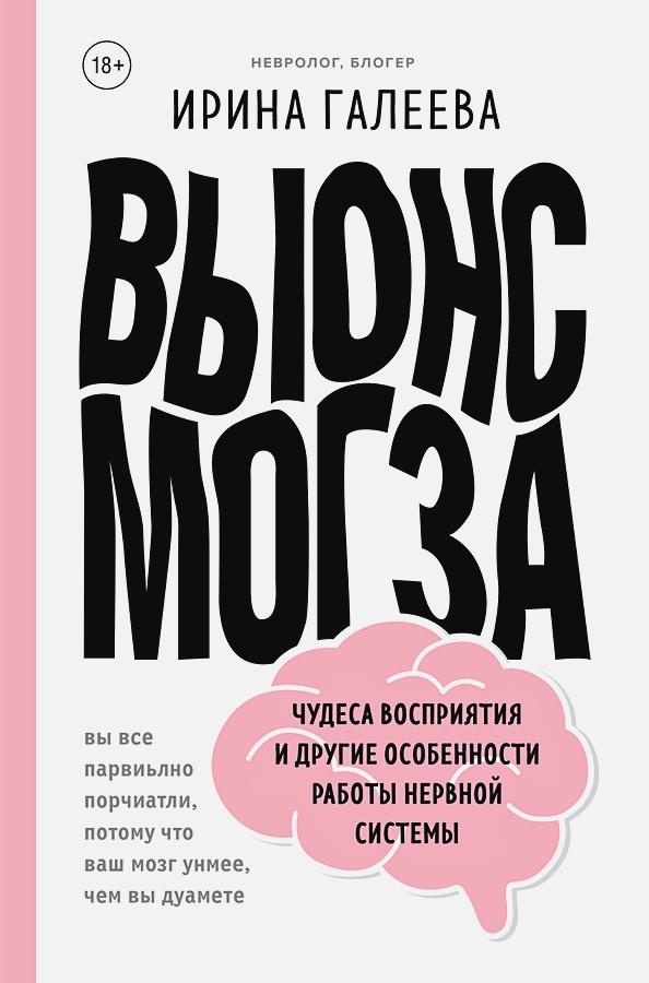 Галеева Ирина Павловна - Вынос мозга. Чудеса восприятия и другие особенности работы нервной системы (с автографом) обложка книги