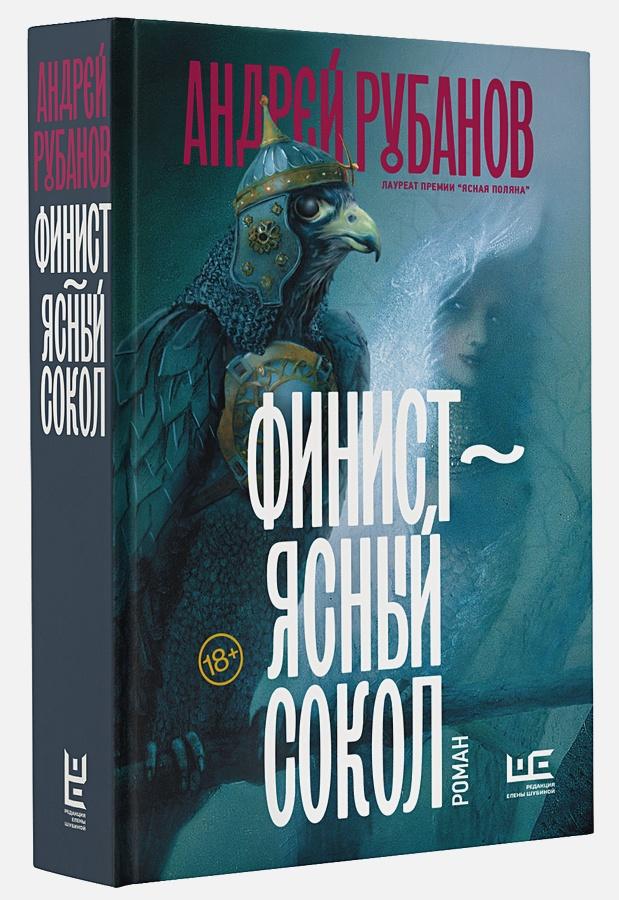 Андрей Рубанов - Финист – ясный сокол обложка книги