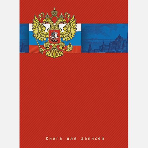Государственная символика. Россия (А6, 96 л.)