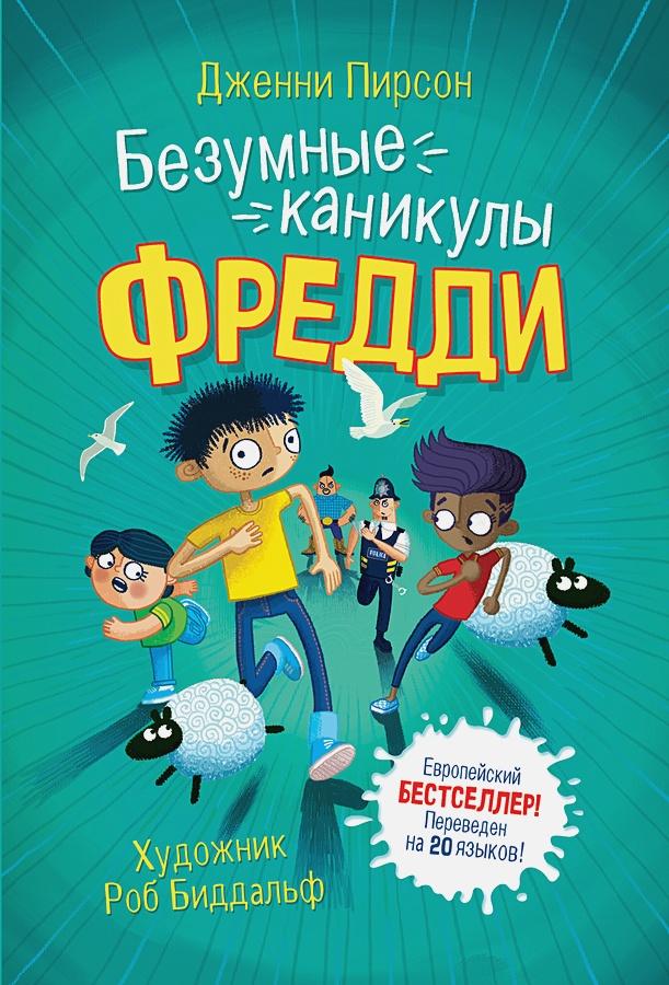 Пирсон Дж. - Пирсон Дж. Безумные каникулы Фредди обложка книги