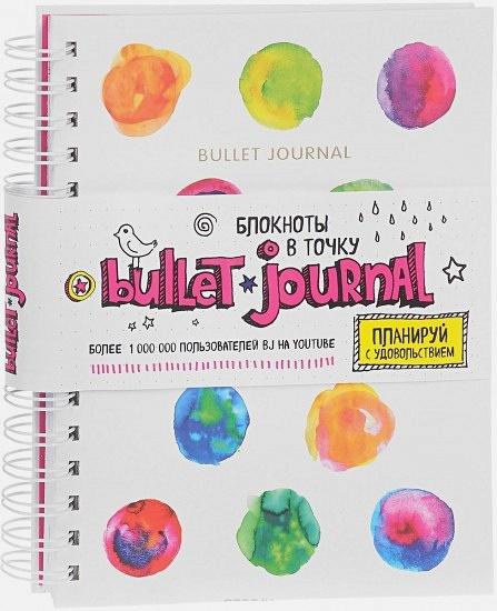 Блокнот в точку: Bullet journal, 80 листов, акварель