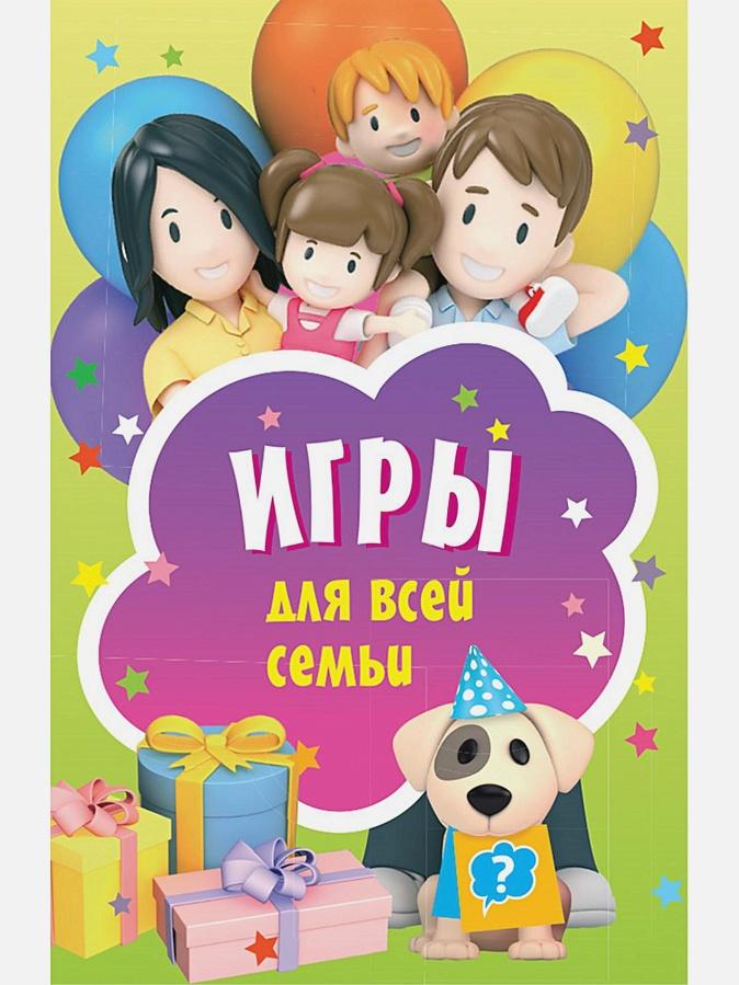 Без автора - Игры для всей семьи. 45 карточек обложка книги