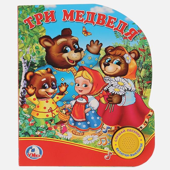Три медведя.  (1 кнопка с песенкой). Формат: 150х185 мм. Объем: 8 карт. страниц