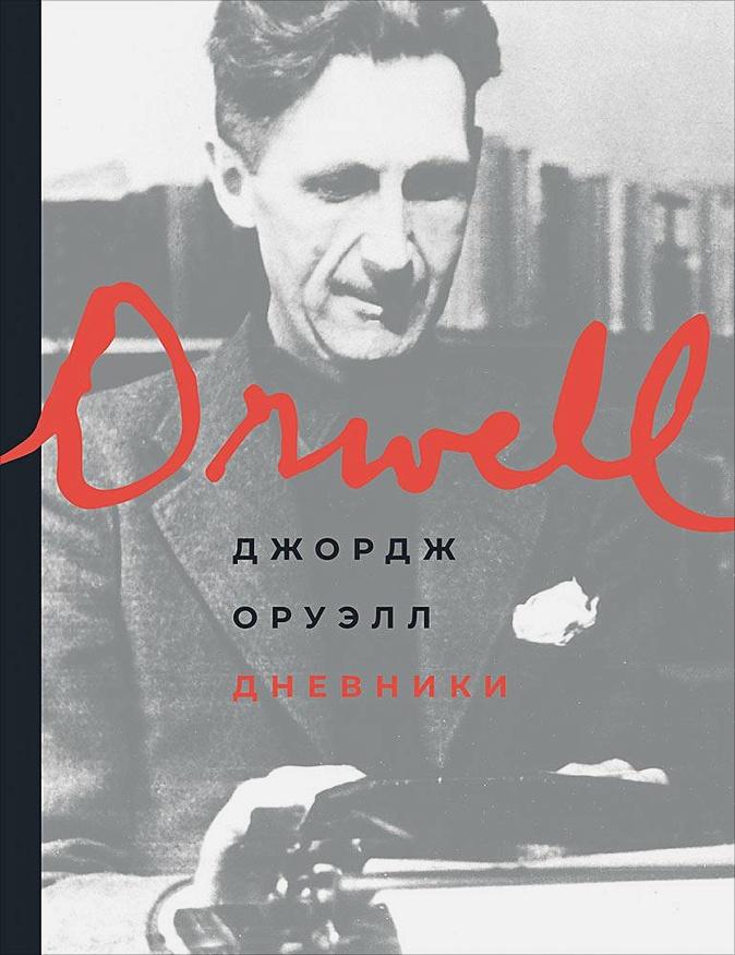 Оруэлл Д. - Дневники обложка книги