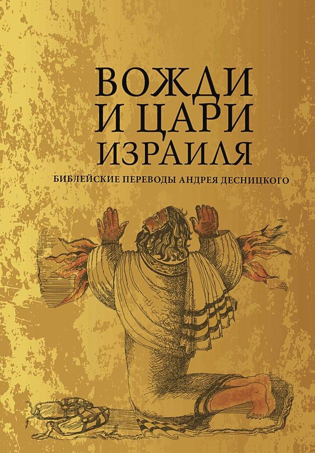Десницкий А. - Вожди и Цари Израиля обложка книги