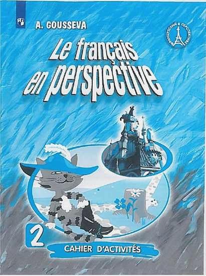 Гусева А. В. - Гусева. Французский язык. Рабочая тетрадь. II класс. обложка книги