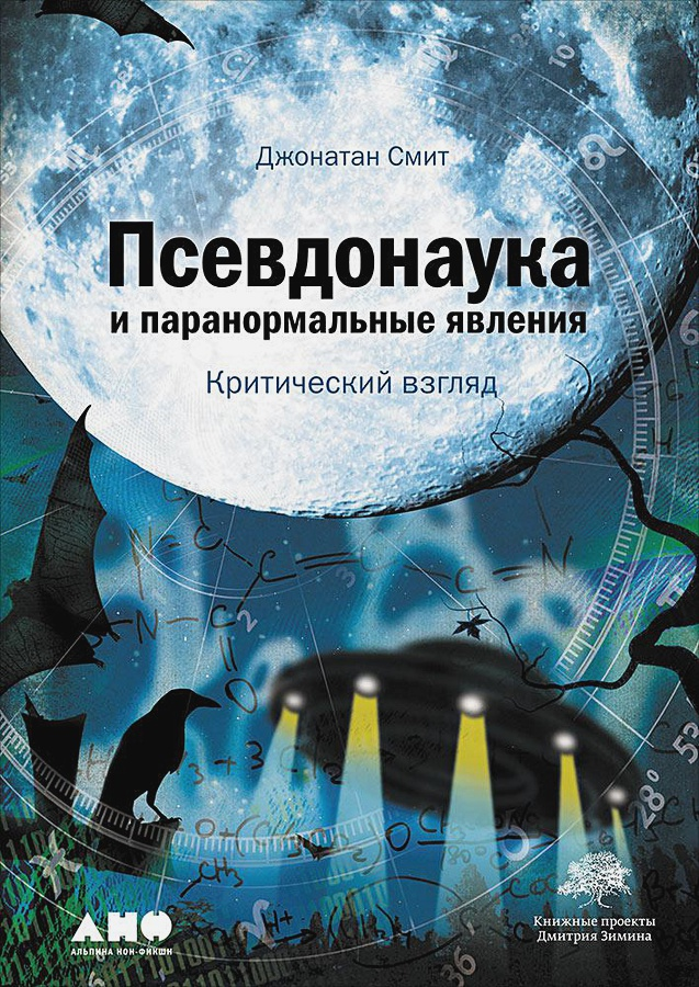 Смит Д. - Псевдонаука и паранормальные явления: Критический взгляд обложка книги
