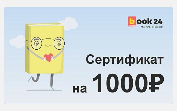 Сертификат Book24 - 1000