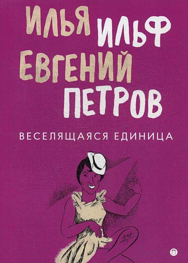 Ильф И., Петров Е. - Веселящаяся единица: сборник обложка книги