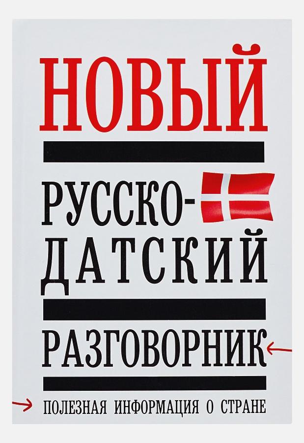 Лазарева Е.И. - Новый русско - датский разговорник обложка книги
