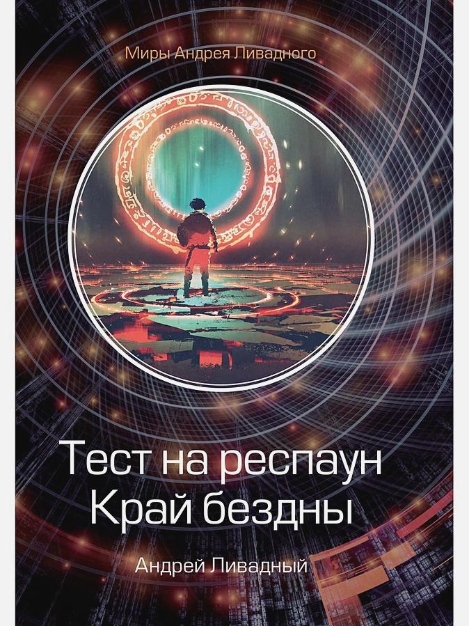 Ливадный А. - Тест на респаун. Край бездны обложка книги