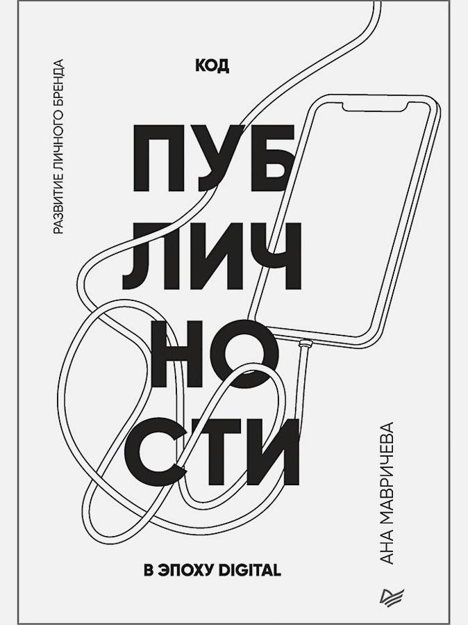 Мавричева А - Код публичности. Развитие личного бренда в эпоху Digital обложка книги