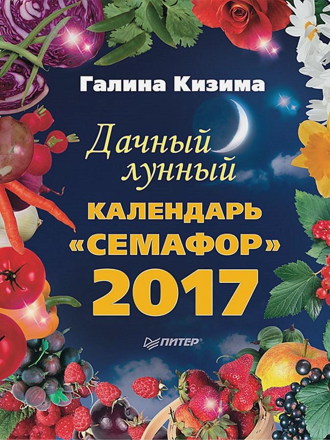 Кизима Г А - Дачный лунный календарь «Семафор» на 2017 год обложка книги