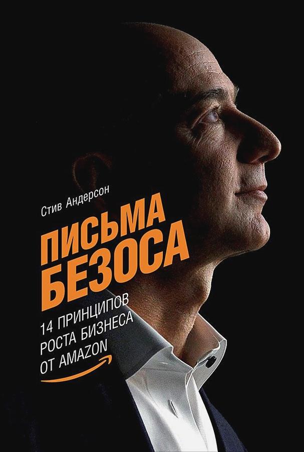 Андерсон С. - Письма Безоса: 14 принципов роста бизнеса от Amazon обложка книги