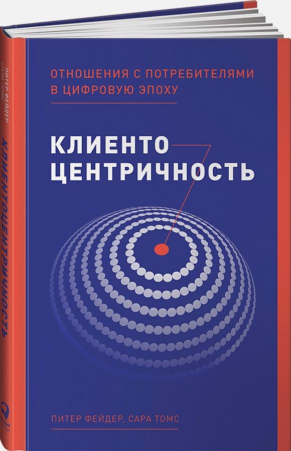 Фейдер П.,Томс С. - Клиентоцентричность: Отношения с потребителями в цифровую эпоху обложка книги