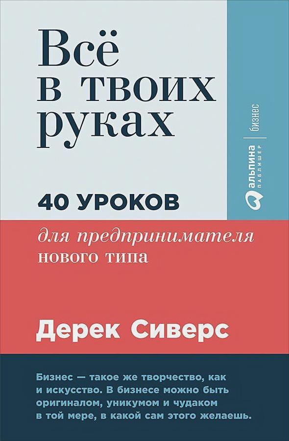 Сиверс Д. - Всё в твоих руках: 40 уроков для предпринимателя нового типа обложка книги