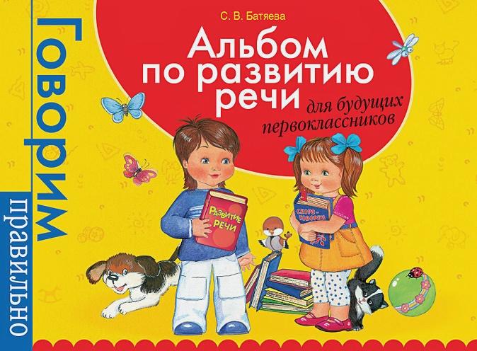 Батяева С.В. - Альбом по развитию речи для дошкольников обложка книги