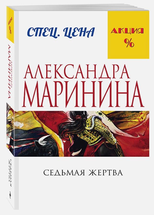 Александра Маринина - Седьмая жертва обложка книги