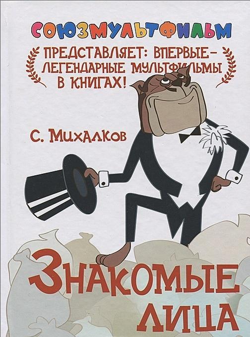 Михалков С.В. - Знакомые лица обложка книги