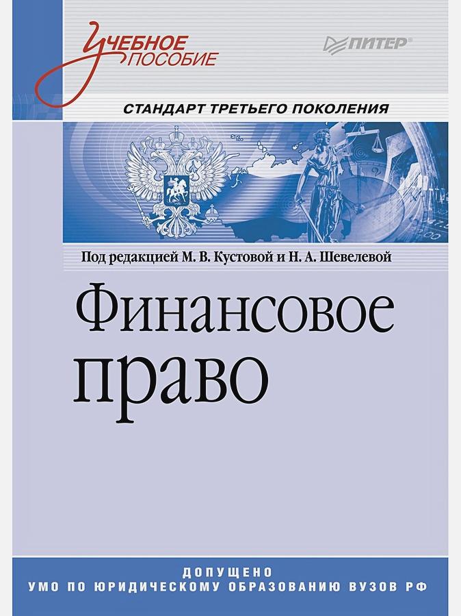 Кустова М В - Финансовое право: Учебное пособие обложка книги