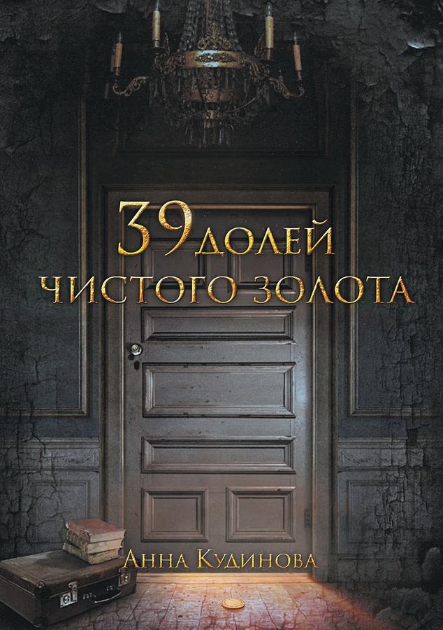 Кудинова А. - 39 долей чистого золота обложка книги