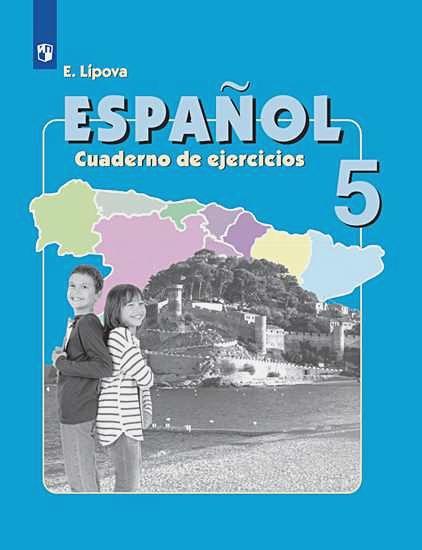 Липова Е. Е. - Липова. Испанский язык. Рабочая тетрадь. V класс обложка книги