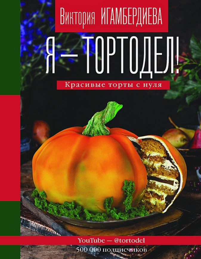 Виктория Игамбердиева - Я - тортодел! обложка книги