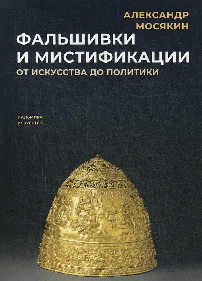 Мосякин А. - Фальшивки и мистификации: От искусства до политики обложка книги