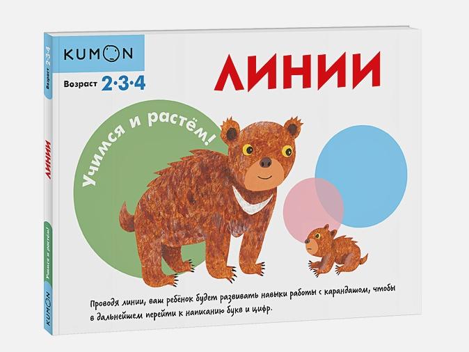 KUMON - Учимся и растём! Линии обложка книги