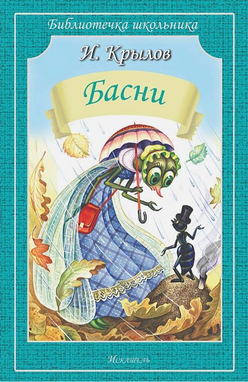 Крылов Иван Андреевич - Басни (мяг) обложка книги