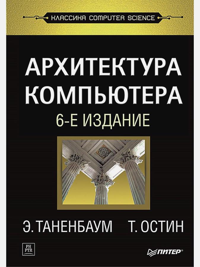 Таненбаум Э С - Архитектура компьютера. 6-е изд. обложка книги