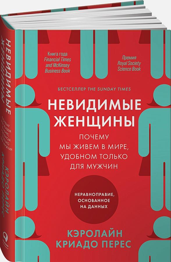 Криадо-Перес К.,Криадо Перес К. - Невидимые женщины:  Почему мы живем в мире, удобном только для мужчин. Неравноправие, основанное на данных. обложка книги