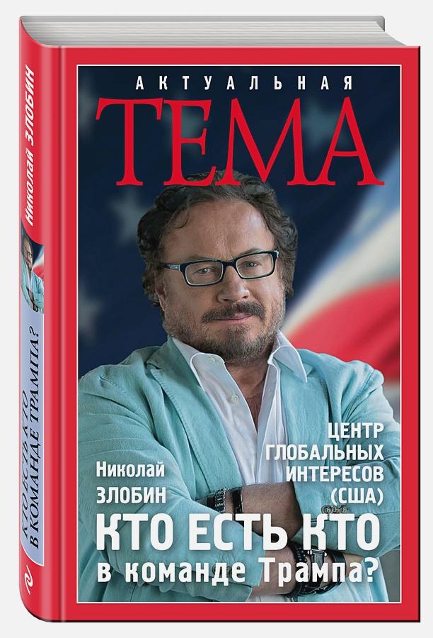 Николай Злобин - Кто есть кто в команде Трампа? обложка книги