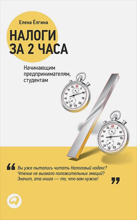 Ёлгина Е. - Налоги за два часа обложка книги