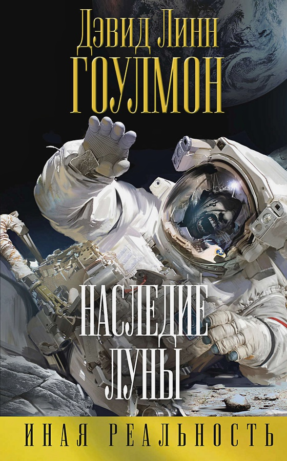 Наследие Луны Дэвид Линн Гоулмон
