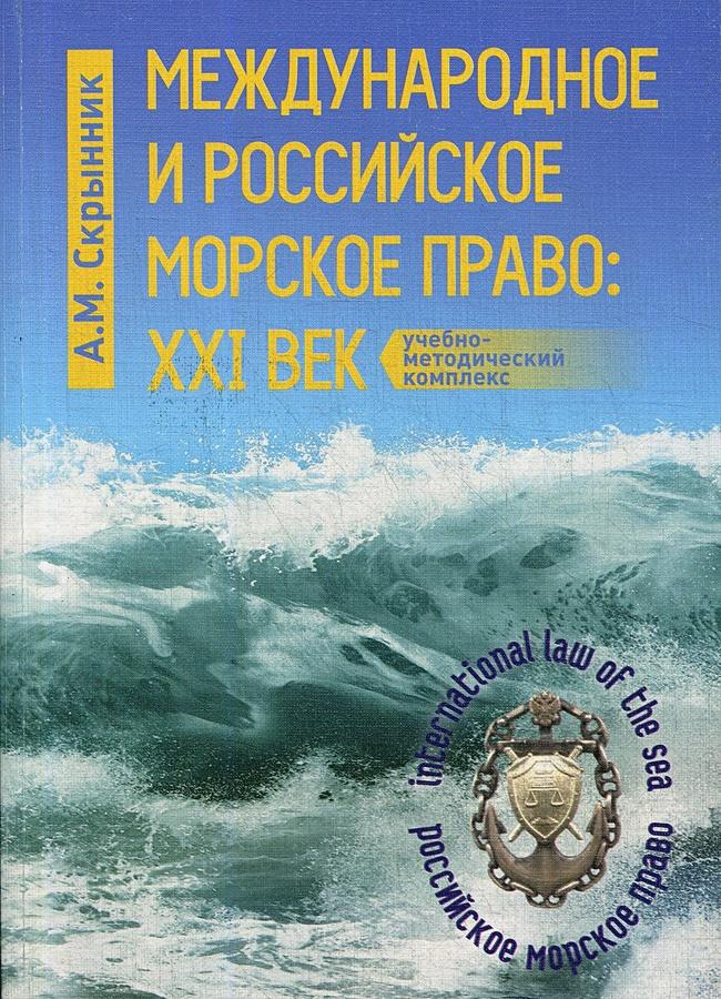 Скрынник А.М. - Международное и российское морское право: XXI век: Учебно-методический комплекс обложка книги