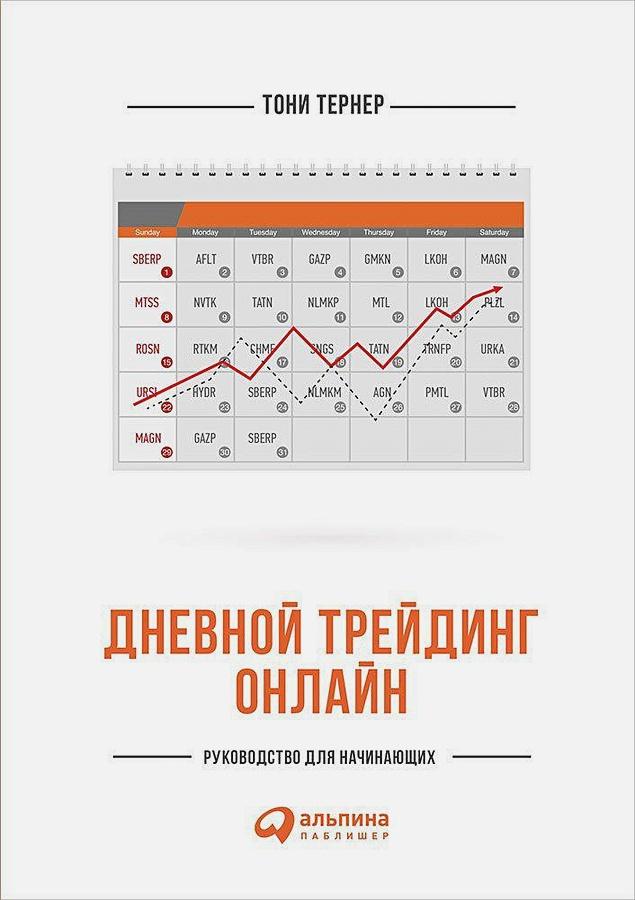 Тернер Т. - Дневной трейдинг онлайн: Руководство для начинающих обложка книги