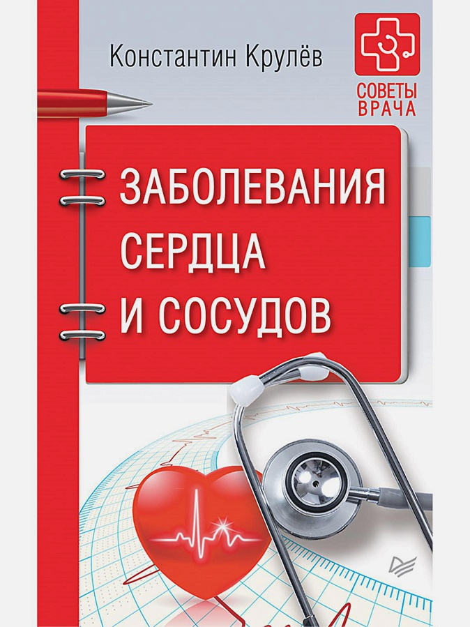 Крулев К А - Заболевания сердца и сосудов обложка книги