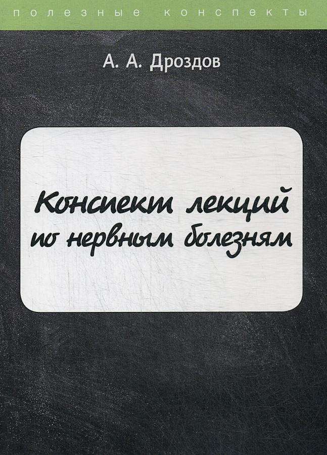 Дроздов А.А. - Конспект лекций по нервным болезням обложка книги