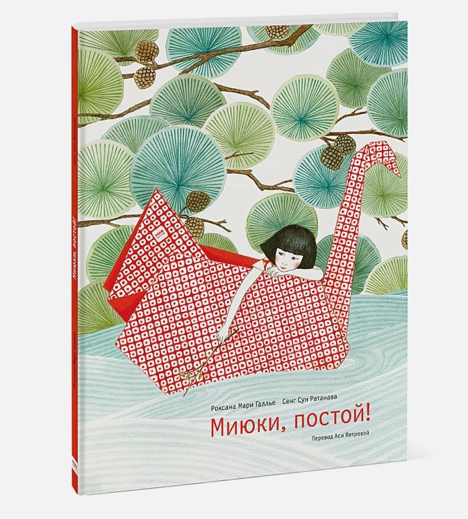 Роксана Мари Галлье - Миюки, постой! обложка книги