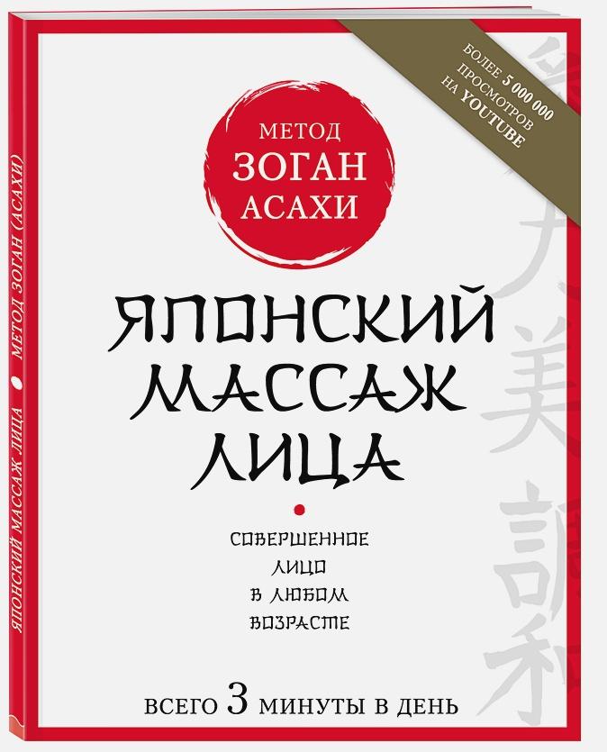 Наталья Полярная - Японский массаж лица. Метод Асахи (Зоган) обложка книги