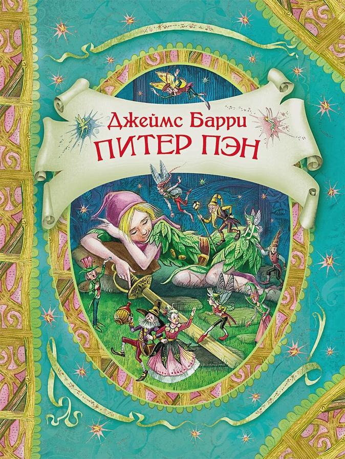 Барри Дж. - Питер Пэн и Вэнди обложка книги