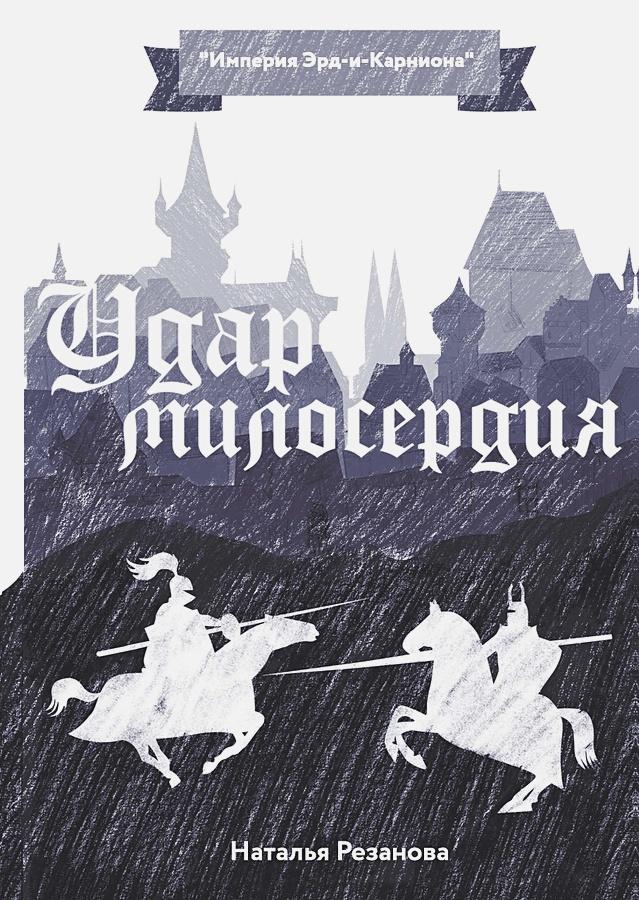 Резанова Н. - Удар милосердия обложка книги