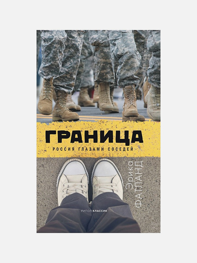 Фатланд Э. - Граница. Россия глазами соседей обложка книги