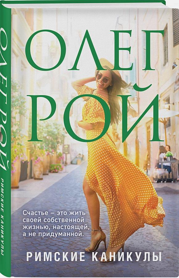 Олег Рой - Римские каникулы (с автографом) обложка книги