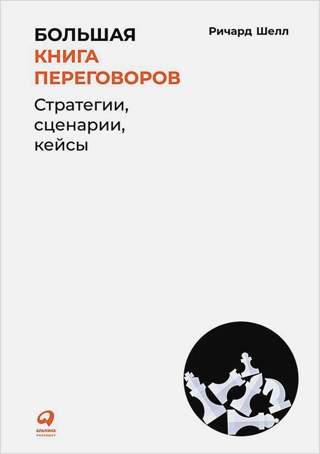 Шелл Р. - Большая книга переговоров: Стратегии, сценарии, кейсы обложка книги