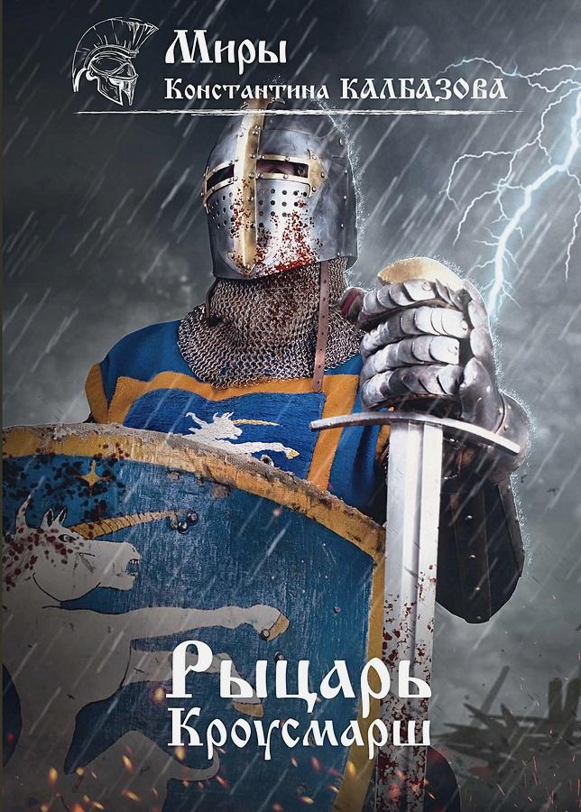 Калбазов К.Г. - Рыцарь. Кроусмарш. Книга 3 обложка книги