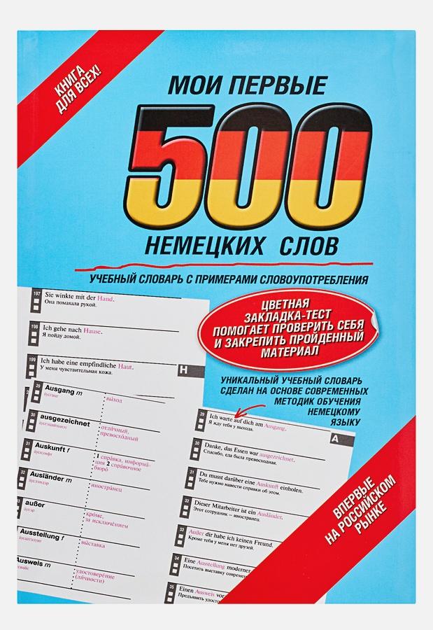 Мои первые 500 немецких слов